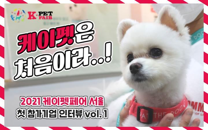 '케이펫페어 서울' 케이펫은 처음이라..! _ 첫 참가기업 인터뷰vol. 1