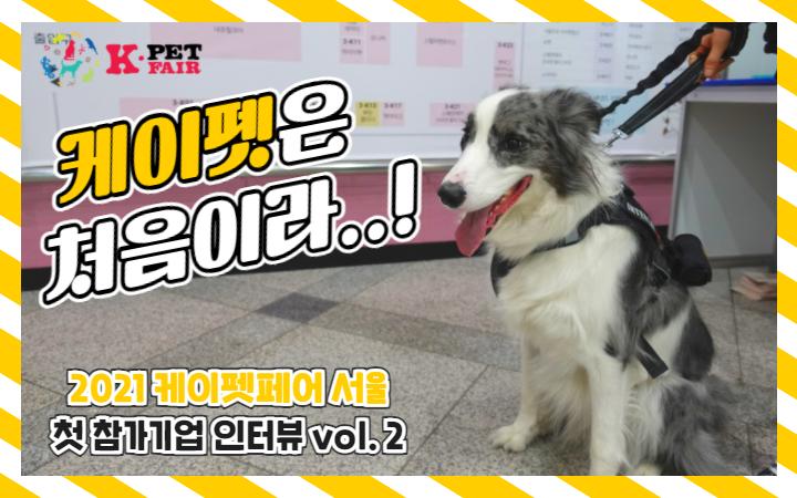 '케이펫페어 서울' 케이펫은 처음이라..! _ 첫 참가기업 인터뷰vol. 2
