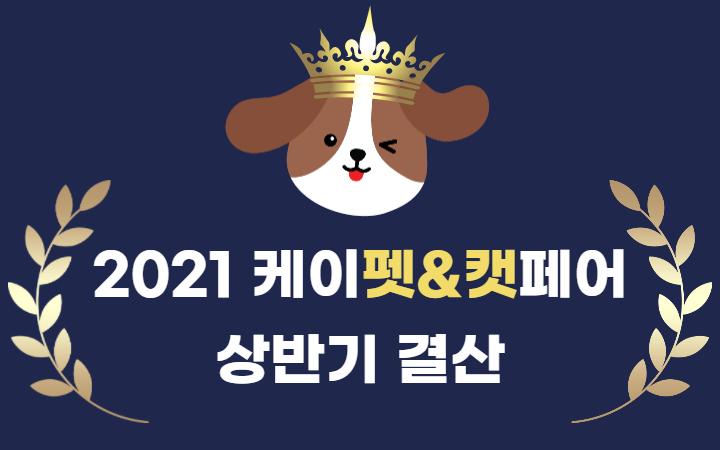 2021 케이펫&캣페어 상반기 결산