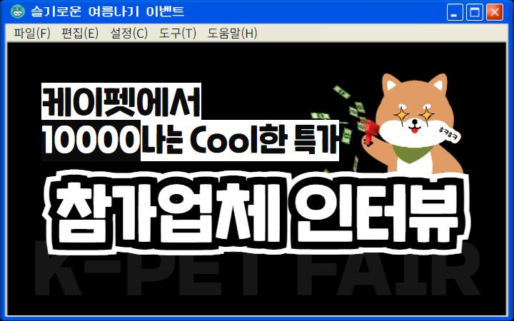'케이펫페어 코엑스' 슬기로운 여름나기 상품권 프로모션 참가업체 인터뷰