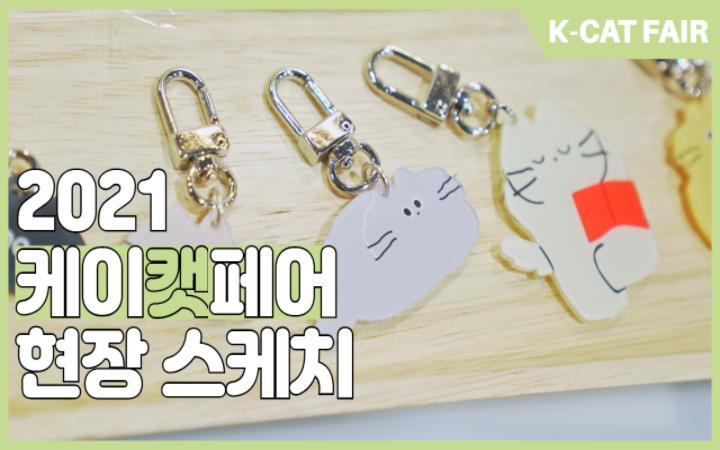 뜨거운 여름날의 '2021 케이캣페어 서울' 냥집사님들을 위한 다양한 부대행사까지!